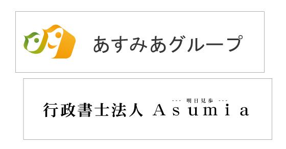 asumia_201611324