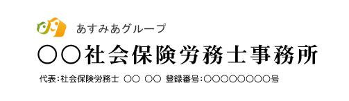 asumia_sharoushi